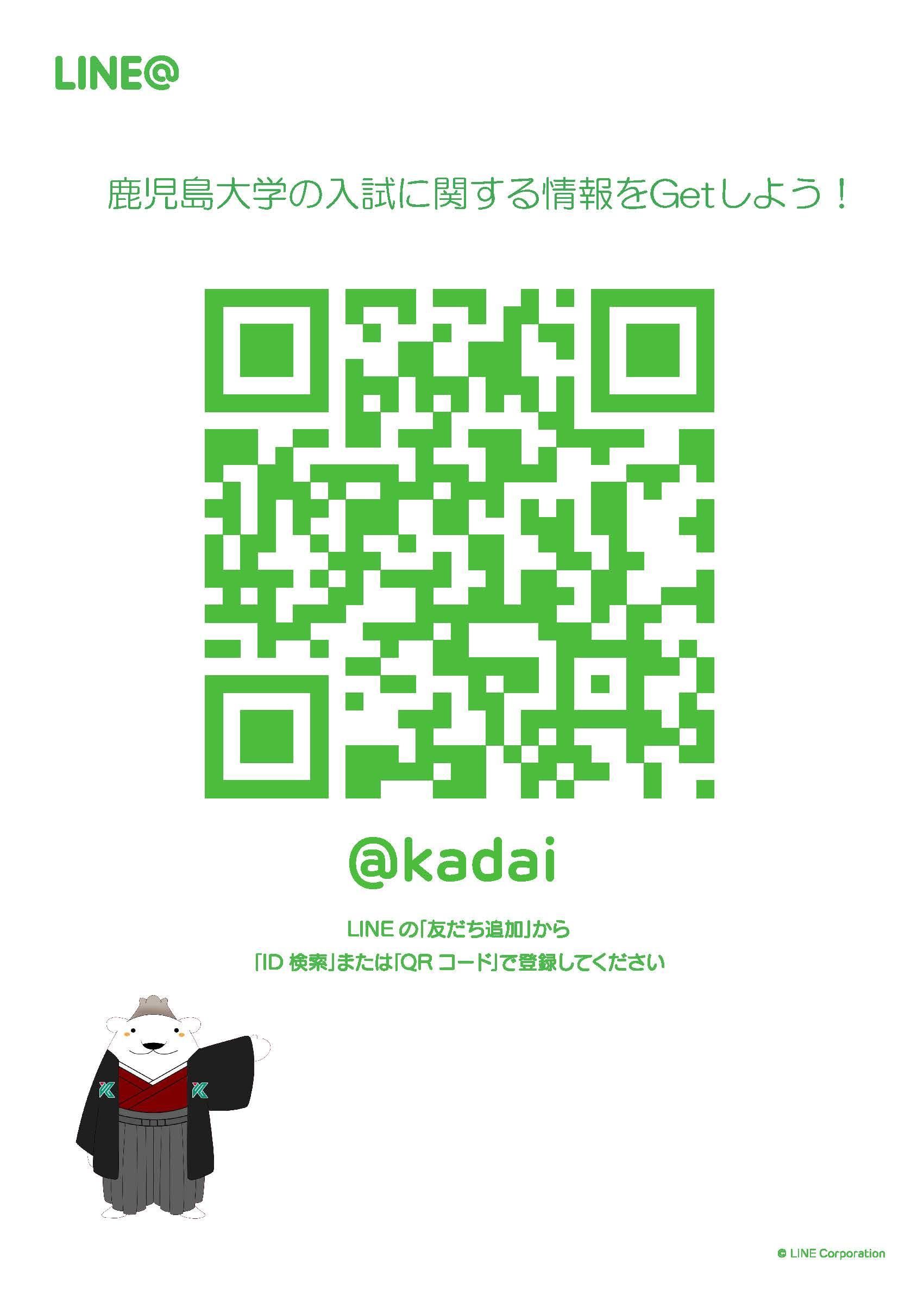 line-kadai.jpg