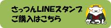 line-stamp01.png