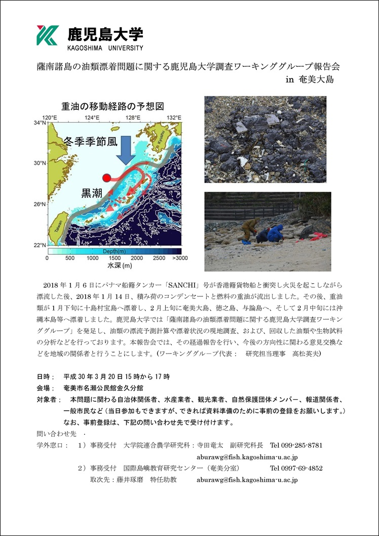 https://www.kagoshima-u.ac.jp/information/180320annai.jpg