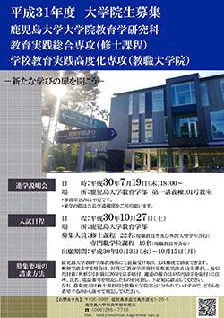 180719_kyouiku_poster.jpg
