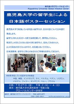 180727_poster_session.jpg