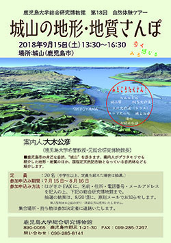 180915_sanpo_poster.jpg