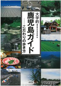 181126houbun_kagoshimaguide.jpg