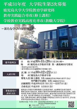 181126kyoikugaku_2jiboshu_poster.jpg