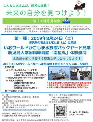 190611oyako_kengaku_poster02.jpg
