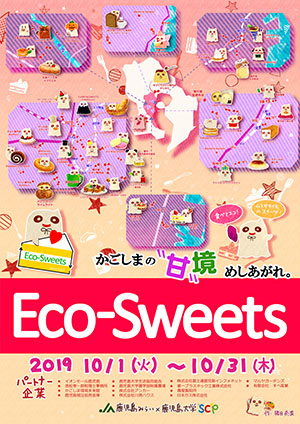 191001ecosweets_poster01.jpg