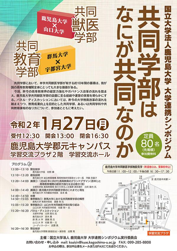 200127_kyodo_smp01_poster.jpg