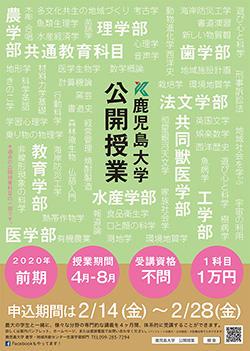 200205_koukai_jugyo_2020_poster01.jpg