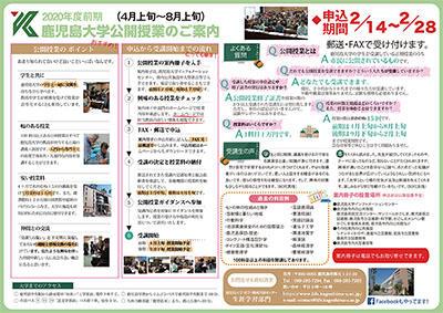 200205_koukai_jugyo_2020_poster02.jpg