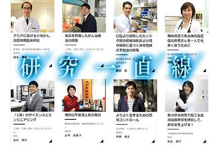 200409_kenkyu_icchokusen_toppic.jpg