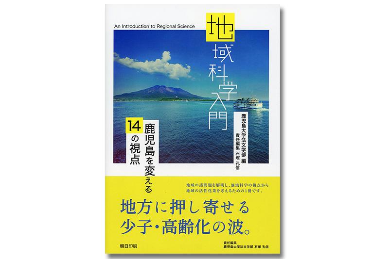200605_chiikikagakunyumon_toppic.jpg