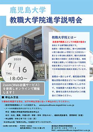200716_edu_online_poster01.jpg