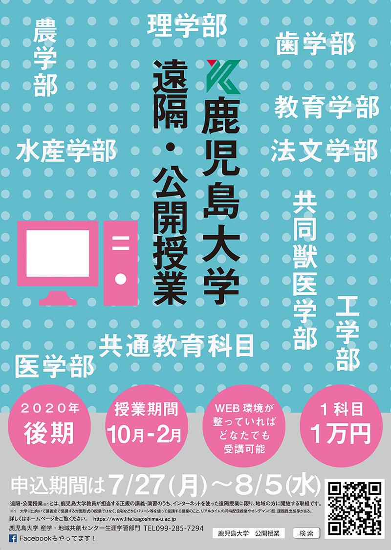 200717enkaku_poster02.jpg