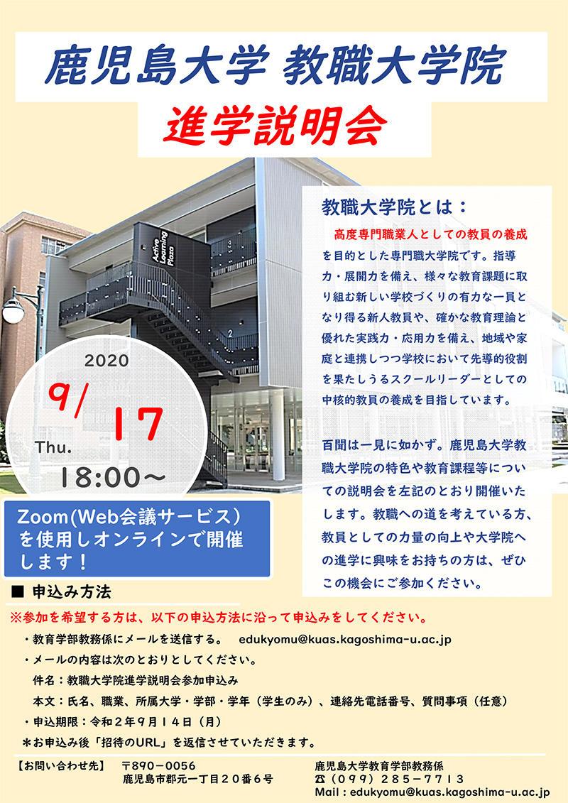 200917_kyouikugakukenkyuka_poster01.jpg
