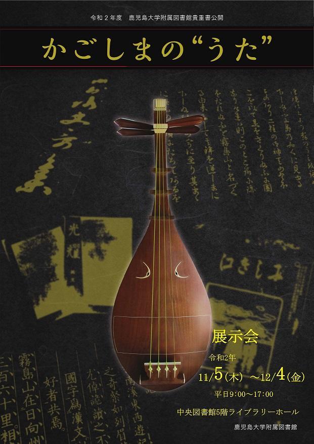 201104lib_kichoshokoukaiten_poster.jpg