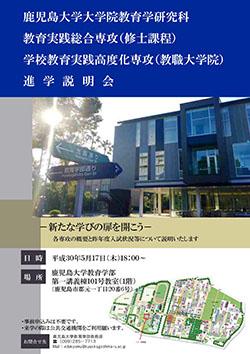 20180419graduateschool_poster.jpg