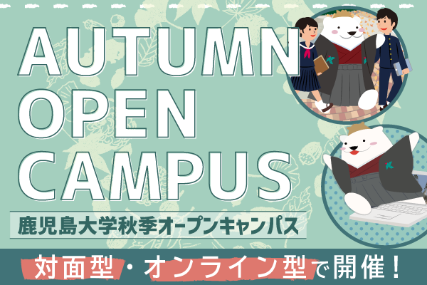 鹿児島大学秋季オープンキャンパス