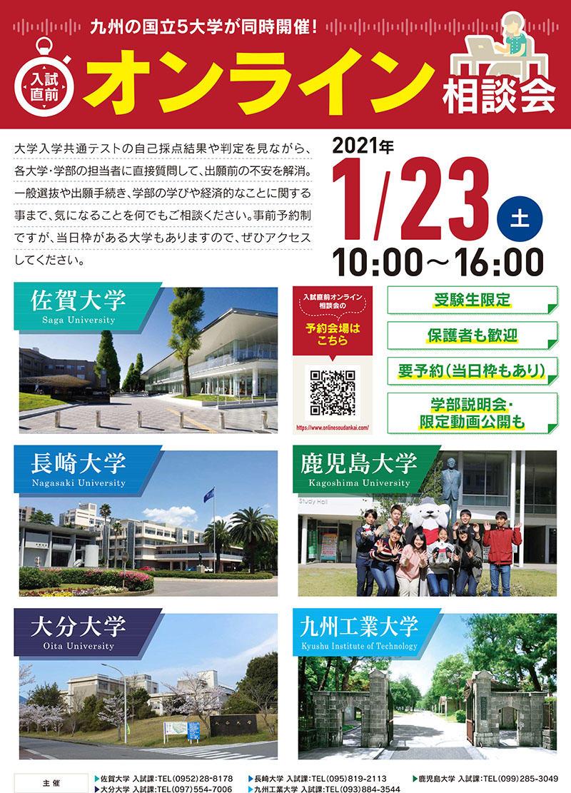 210123_onlinenyuushi_poster.jpg