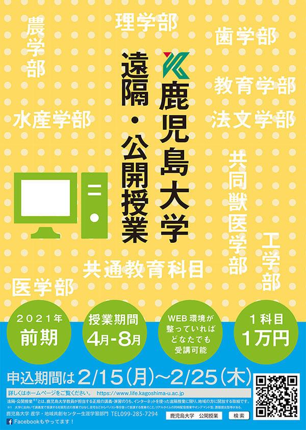 210201_2021enkaku_poster01.jpg