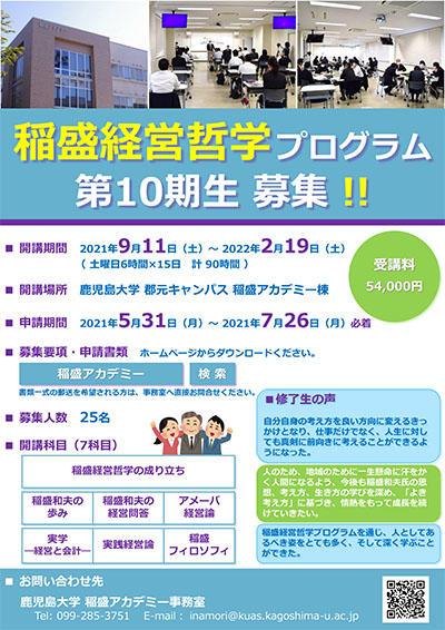 210601inamori_pro_poster01.jpg