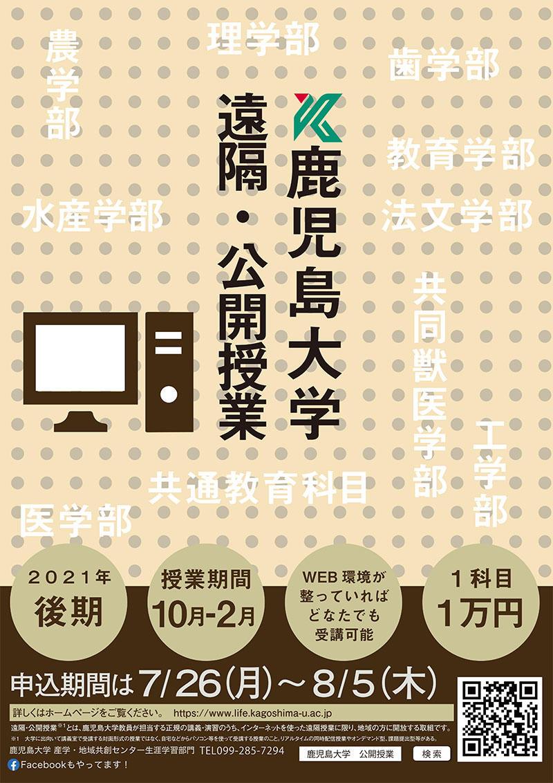 210624_enkaku_info_poster.jpg