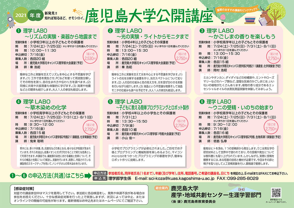 210625koukaikouza_poster01.jpg