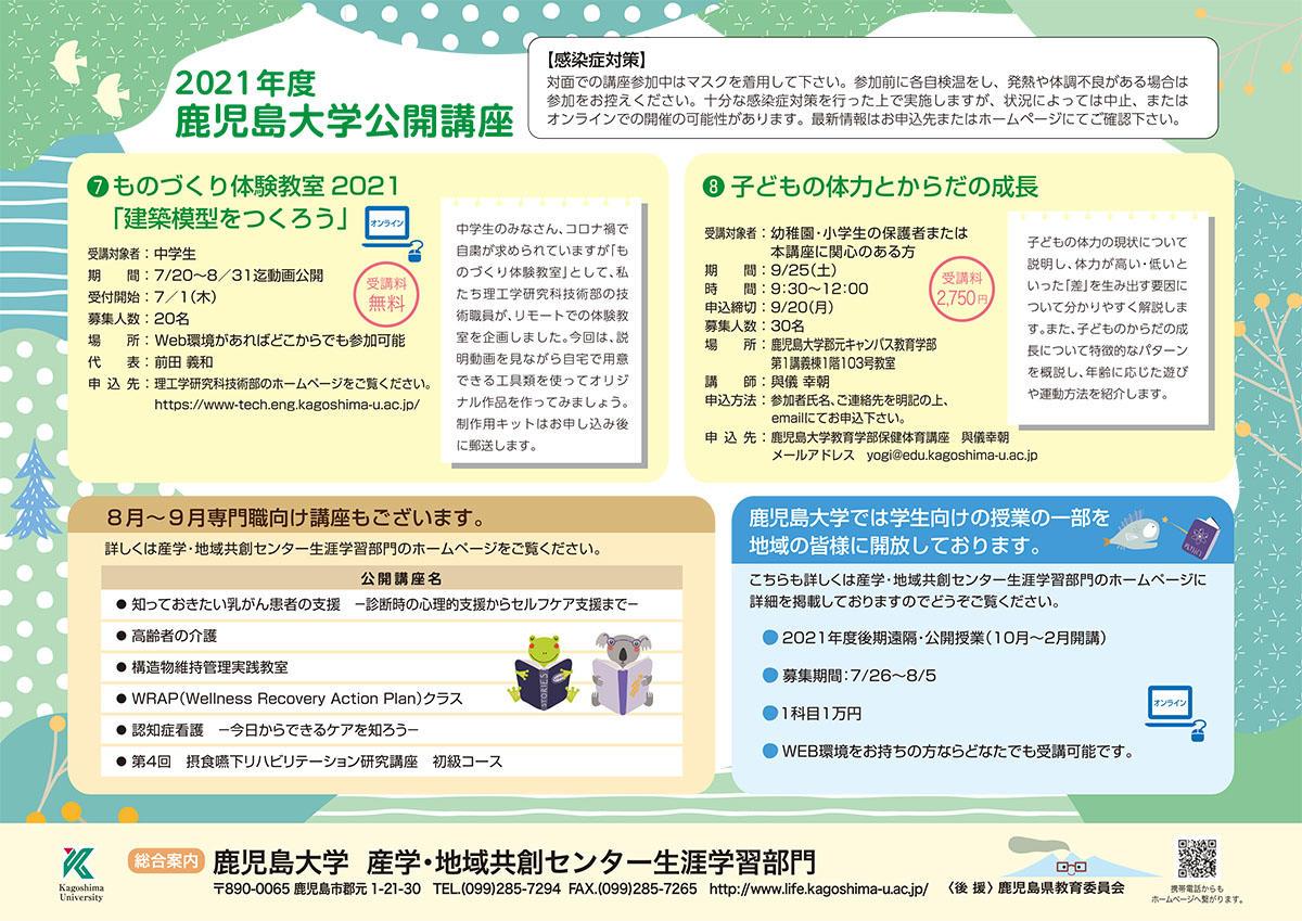 210625koukaikouza_poster02.jpg