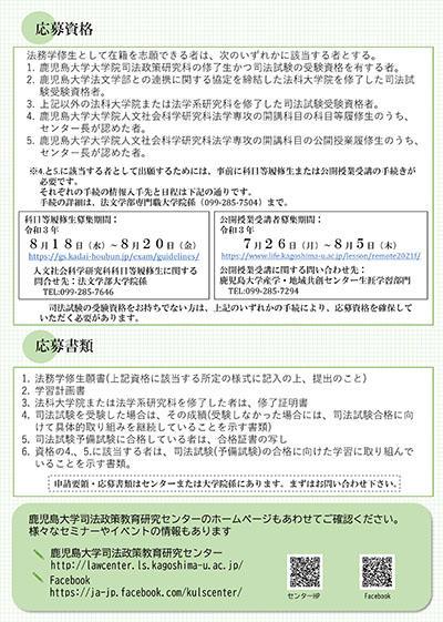 2021koukihoumugakusyuusei-2.jpg