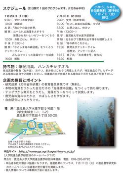 170723hirameki-2.jpg