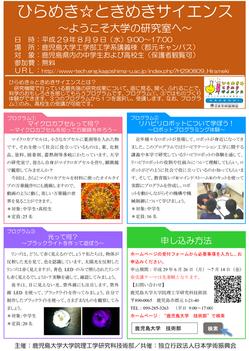 170809hirameki01.jpg