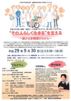 170930symposium.jpg