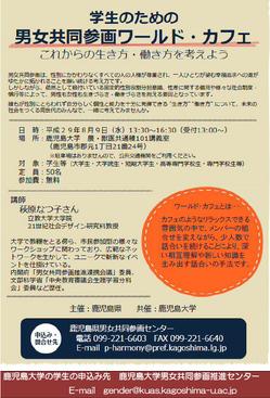 170809_worldcafe.jpg