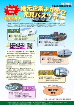 bustour01.jpg