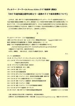 Dr-WernerKohler-lecture.jpg