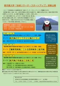 171011kagoshima.jpg