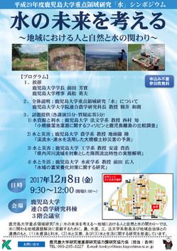 20171208mizusympo-flyer.jpg