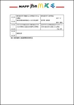 180413syokuhin2.jpg