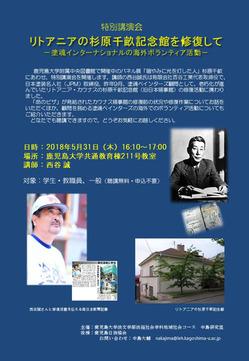 180531_kouenkai_poster.jpg