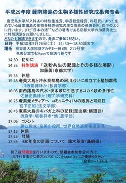 20170526satsunan_poster.jpg