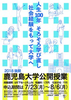 180702koukikoukaikouza_poster.jpg