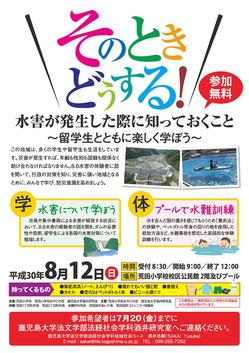 180812_suigai_poster.jpg