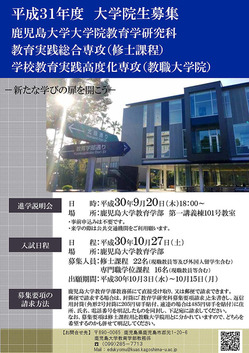 180920_kyouiku_poster.jpg