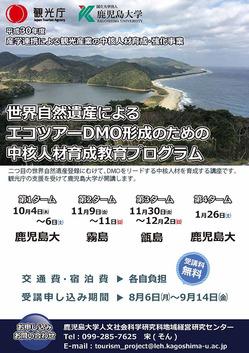 181107ku_dmo_poster.jpg