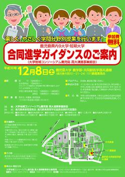 181208_goudou_guide_poster01.jpg