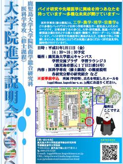 190111ishiken_setsumeikai_poster.jpg