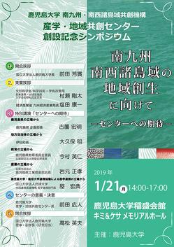180121sangaku_centersmp_poster_new.jpg
