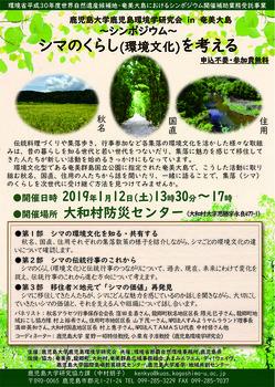 190112shimanokurashi_smp_poster01.jpg