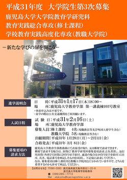 190110edu_kenkyu_recru_poster.jpg