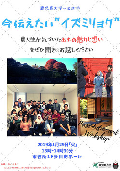 190129houbun_activezemi_poster_izumi.jpg