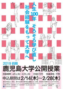 190206_koukaijugyou_poster01.jpg